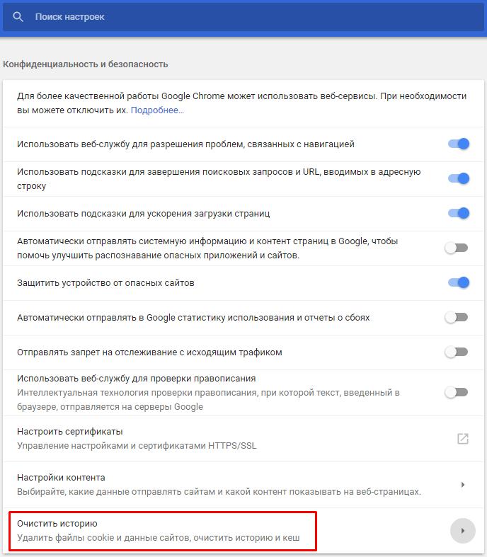 Меню очистки кэша в Google Chrome