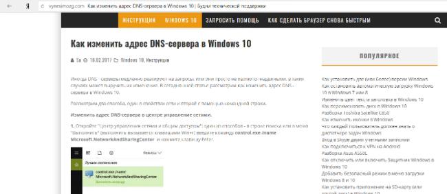 Инструкция по изменению адреса DNS-сервера в Windows 10