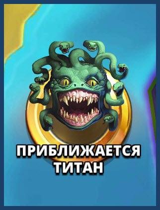 Сражайтесь с титанами в альянсе с другими игроками