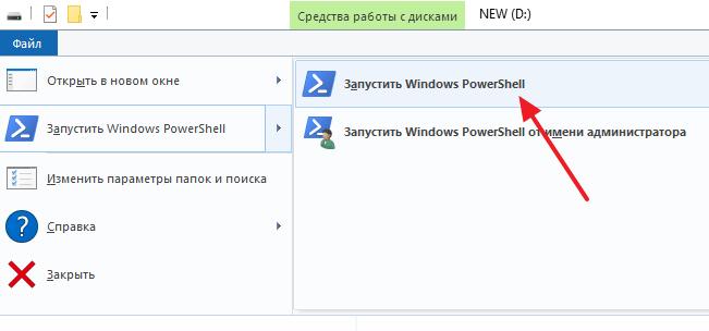Запускаем программу из любой рабочей папки Windows 10