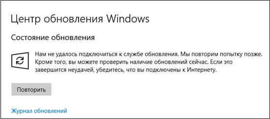 Центр обновления Windows: не удалось подключиться