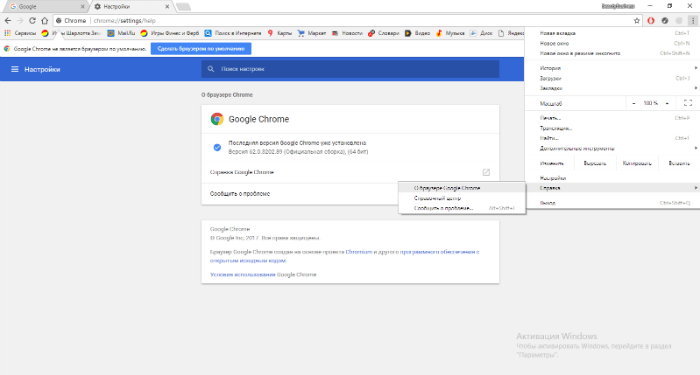 Где найти информацию о необходимости обновления Google Chrome