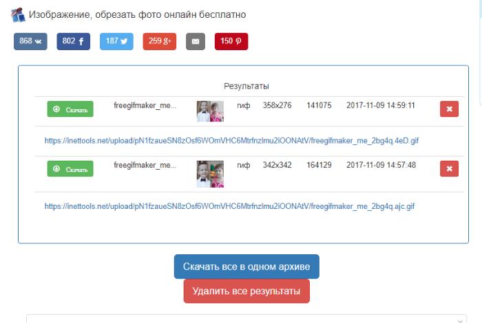 Скачать результаты обрезки гифки в Inettools.net