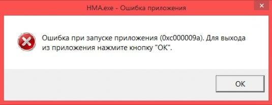 Скриншот ошибки при запуске приложения 0xc000009a