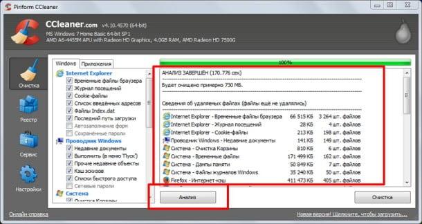 Очищаем систему программой CCleaner