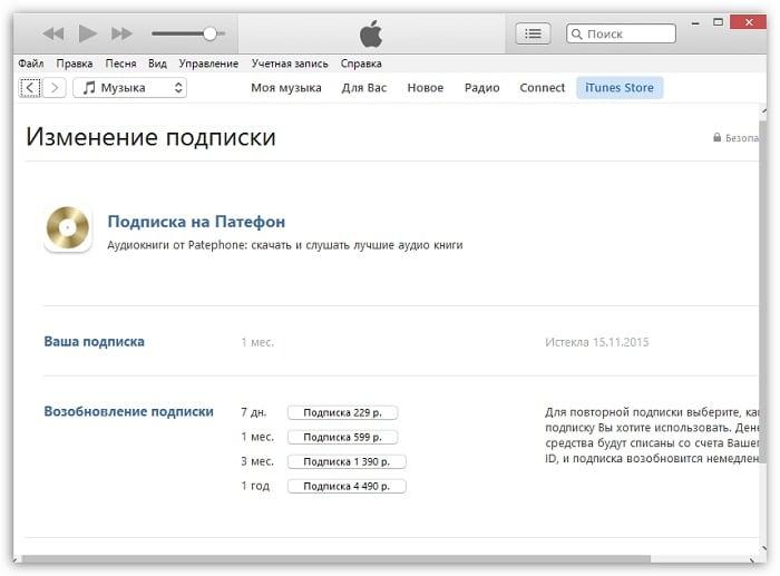 Подписки в iTunes
