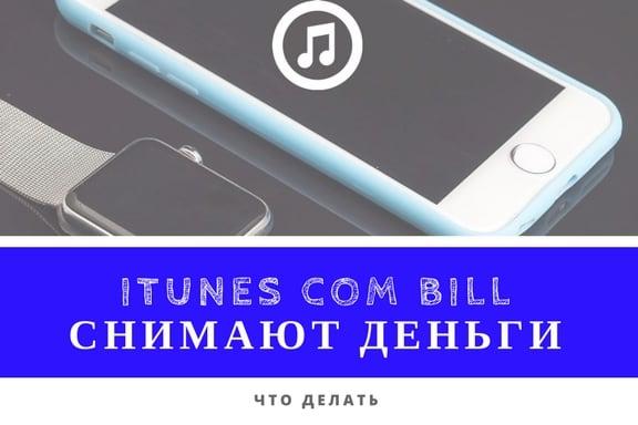 Решаем проблему с iTunes.com/bill