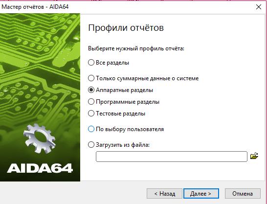 Проверяем компьютер при помощи Aida 64