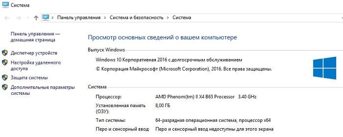 Скрин сведения о компьютере