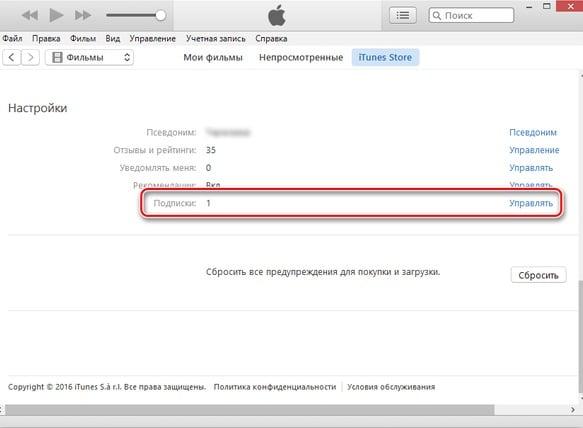 Отписываемся от платных подписок iTunes