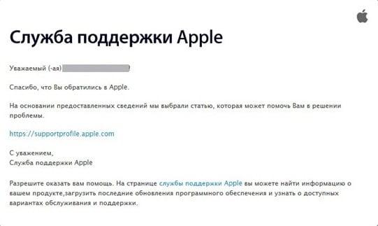 Обращаемся в службу поддержки Apple