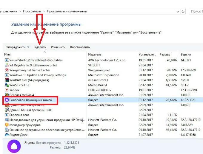 Скрин удаления программ Виндовс