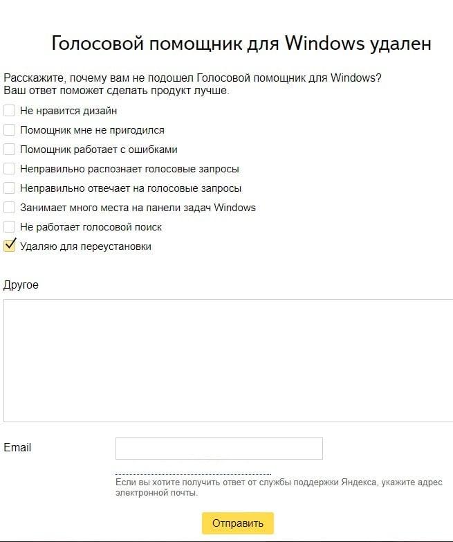 Скриншот голосового помощника на Виндовс