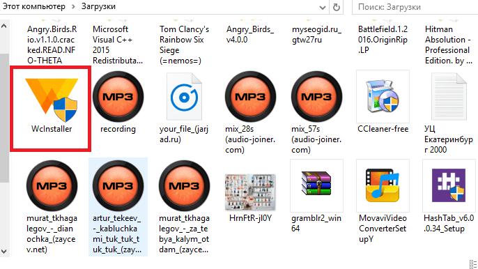 Файл установки в памяти компьютера