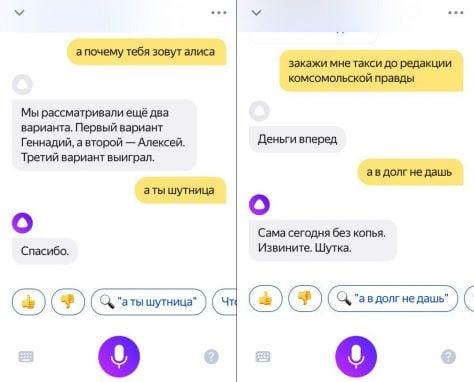 Скриншот диалога с Алисой