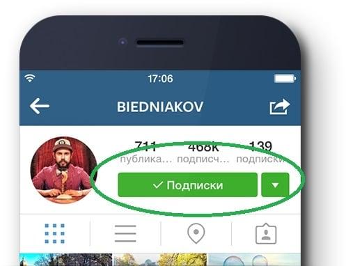 Кнопка Подписки в Инстаграм