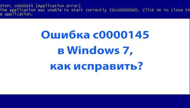 Скрин ошибки c0000145