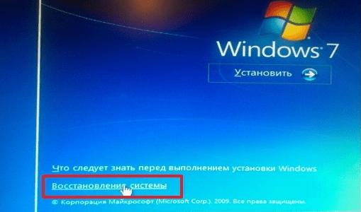 Скриншот пункта восстановления системы