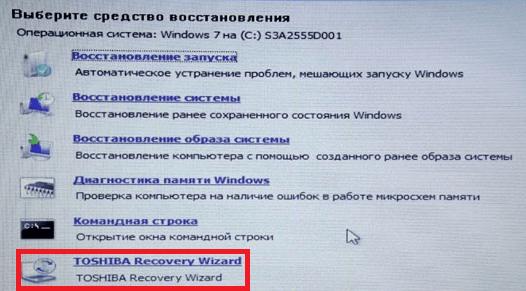 Экран выбора средства восстановления