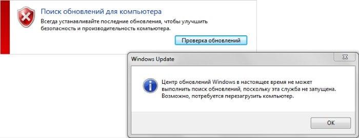 Ошибка центра обновлений Windows