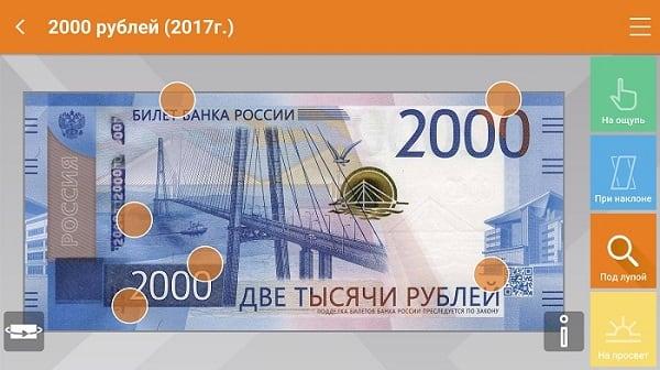 """Особенности купюры """"Две тысячи рублей"""""""