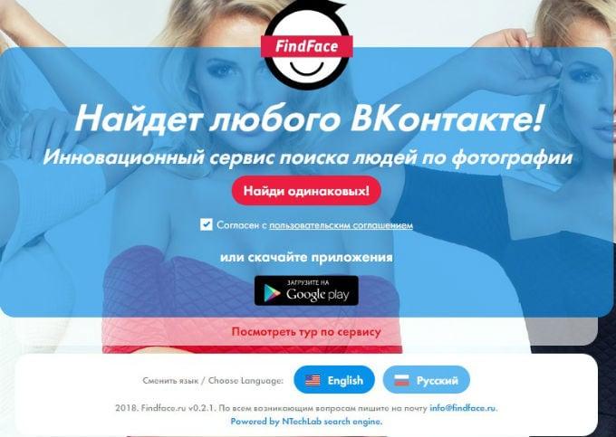 Интерфейс FindFace