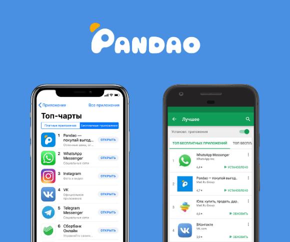 Изображение сервиса Пандао на телефоне