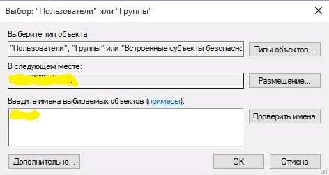 Проверка имени пользователя