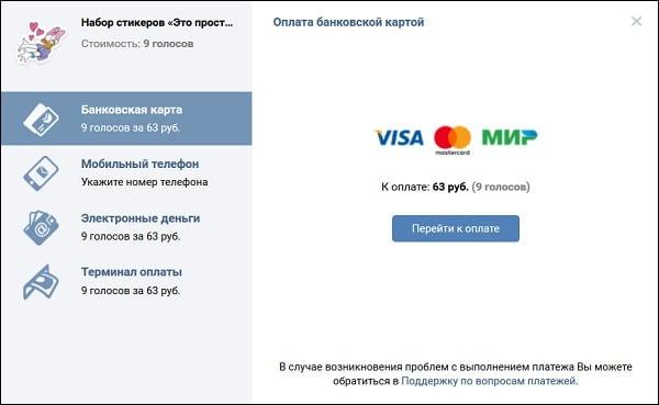 Платеж в социальной сети