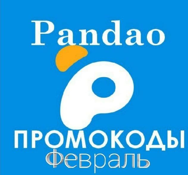 Реклама промокодов Пандао за февраль
