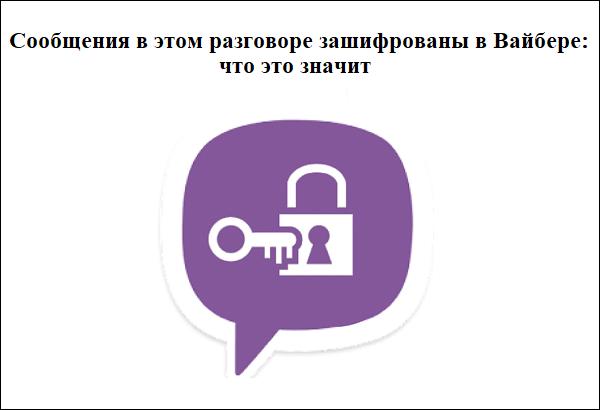 Разбираемся, что означает уведомление Вайбера о том, что приложение зашифровано