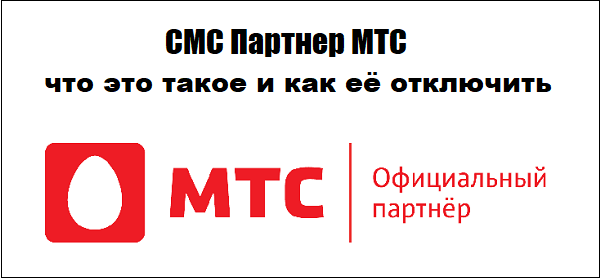Картинка СМС Партнёр МТС