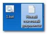 *.bat файл с командами
