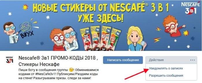 Картинка рекламы новых стикеров Нескафе