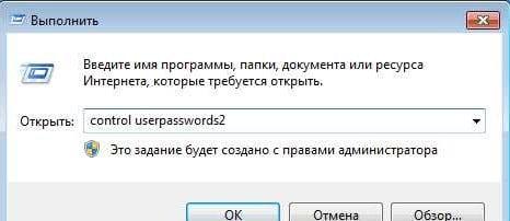 Скриншот запуска control userpasswords2