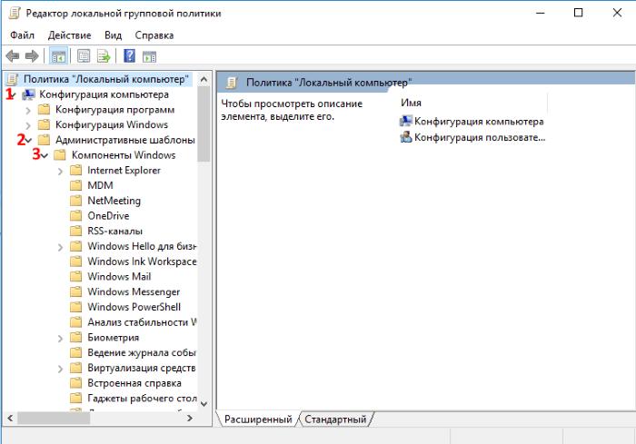 Настраиваем групповую политику Windows