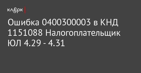 Ошибка 0400300003