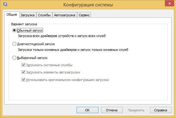 Автозагрузки Windows