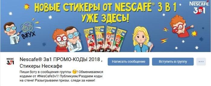 Страница Nescafe в ВК