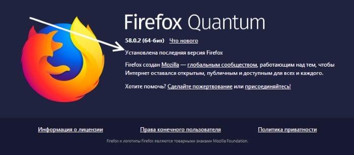 Окно обновлений браузера Firefox