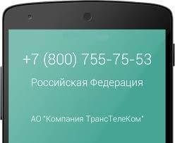 Определение номера телефона и организации