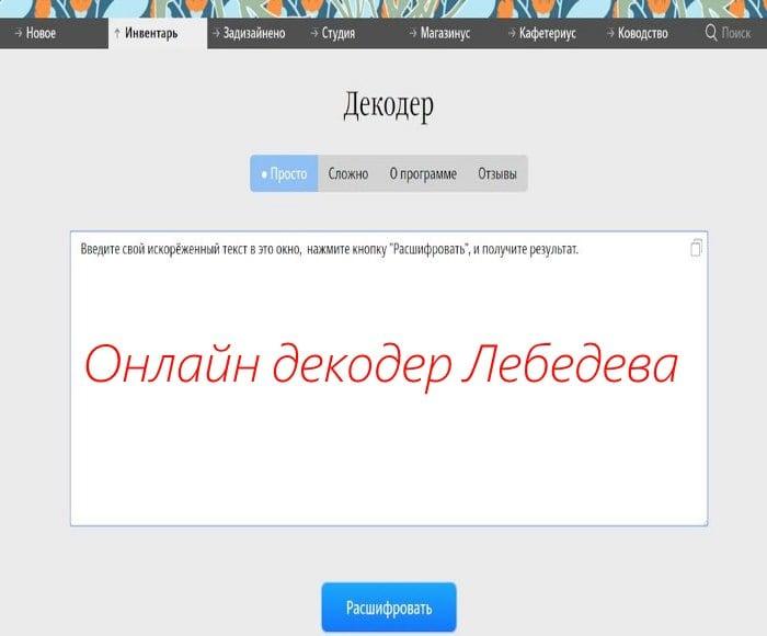 Декодер Лебедева