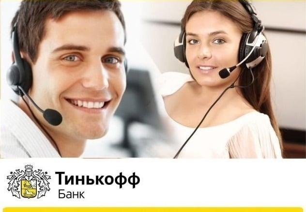 Операторы горячей линии Тинькофф Банка
