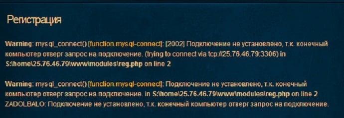 Подключение не установлено, т.к. конечный компьютер отверг запрос на подключение - Решение
