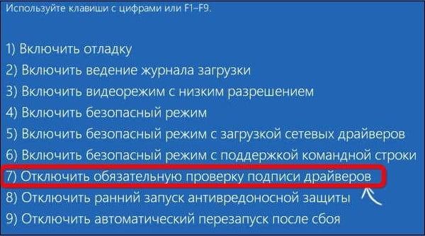 Скриншот вариантов загрузки безопасного режима