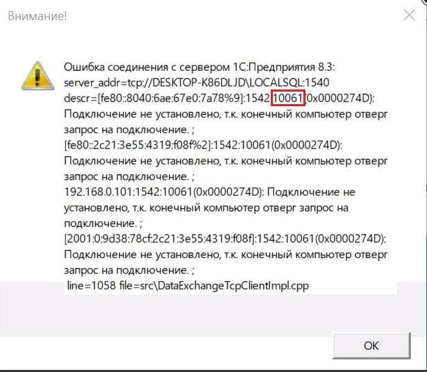 Ошибка соединения с сервером
