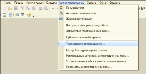 Скрин администрирования 1С