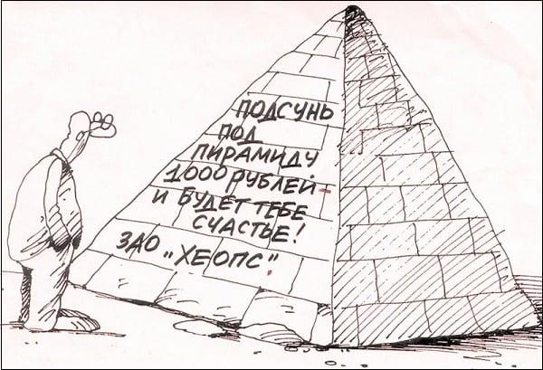 От финансовых пирамид стоит держаться подальше