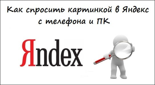 Картинка поиска изображений в Яндексе