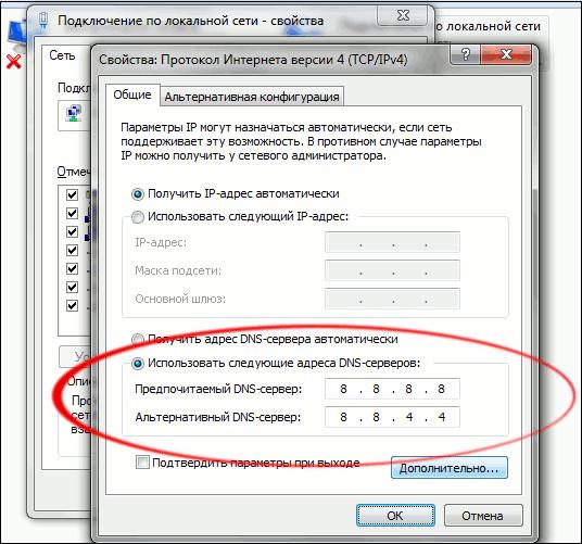 Окно установки адреса ДНС-сервера